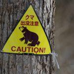 登山時によくあるトラブルと対処法、未然に防ぐ方法を紹介!